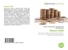 Bookcover of Франк КФА