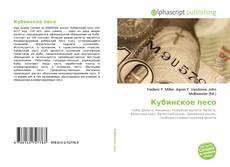 Bookcover of Кубинское песо