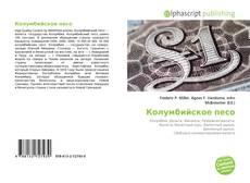 Bookcover of Колумбийское песо