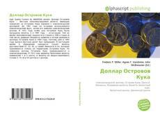 Bookcover of Доллар Островов Кука