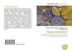 Bookcover of Ливанский фунт