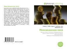 Bookcover of Мексиканское песо