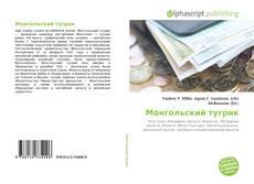 Bookcover of Монгольский тугрик