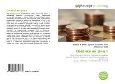 Bookcover of Оманский риал