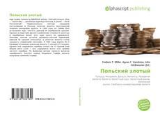 Bookcover of Польский злотый