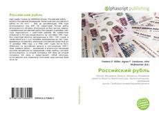 Copertina di Российский рубль