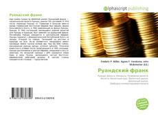 Couverture de Руандский франк