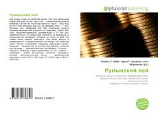 Bookcover of Румынский лей