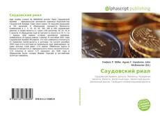 Bookcover of Саудовский риал