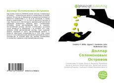 Bookcover of Доллар Соломоновых Островов
