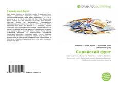 Bookcover of Сирийский фунт