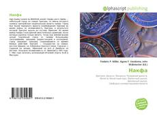 Bookcover of Накфа