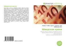 Bookcover of Шведская крона
