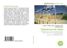 Capa do livro de Израильская лира