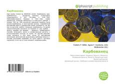 Bookcover of Карбованец