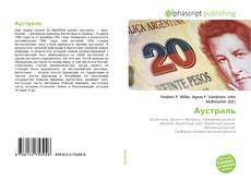 Bookcover of Аустраль