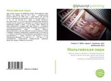 Borítókép a  Мальтийская лира - hoz