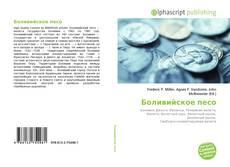 Bookcover of Боливийское песо