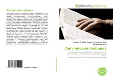 Bookcover of Английский алфавит
