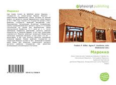 Bookcover of Марокко