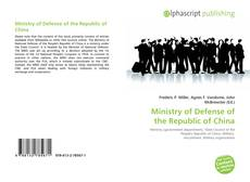 Ministry of Defense of the Republic of China的封面