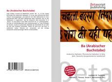 Ba (Arabischer Buchstabe)的封面
