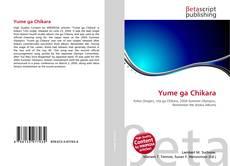 Bookcover of Yume ga Chikara