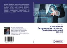 Bookcover of Социальная безопасность педагога