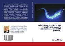 Buchcover von Волоконно-оптические информационно-измерительные WDM-системы