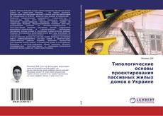 Обложка Типологические основы проектирования пассивных жилых домов в Украине