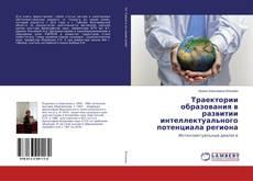 Buchcover von Траектории образования в развитии интеллектуального потенциала региона