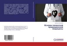 Couverture de Основы казахской традиционной медицины
