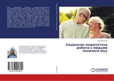 Capa do livro de Соціально–педагогічна робота з людьми похилого віку