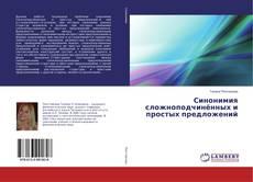 Bookcover of Синонимия сложноподчинённых и простых предложений