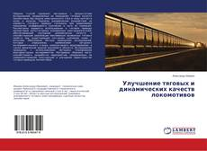 Couverture de Улучшение тяговых и динамических качеств локомотивов