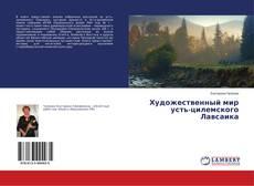 Borítókép a  Художественный мир усть-цилемского Лавсаика - hoz