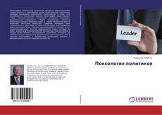Bookcover of Психология политиков