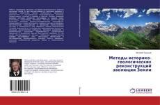 Buchcover von Методы историко-геологических реконструкций эволюции Земли