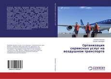 Bookcover of Oрганизация сервисных услуг на воздушном транспорте