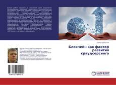 Bookcover of Блокчейн как фактор развития краудсорсинга
