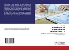 Capa do livro de Незаконная банковская деятельность