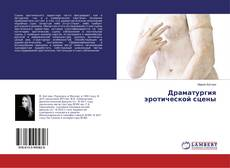 Bookcover of Драматургия эротической сцены