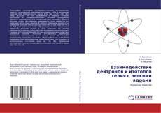 Buchcover von Взаимодействие дейтронов и изотопов гелия с легкими ядрами