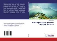 Bookcover of Низкофоновые методы ядерной физики