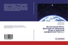 Bookcover of Вычисление бета-функции по формуле Боде в длинной арифметике Часть 2