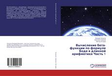 Bookcover of Вычисление бета-функции по формуле Боде в длинной арифметике Часть 1
