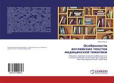 Обложка Особенности английских текстов медицинской тематики