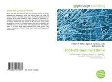 Обложка 2008–09 Gamma Ethniki