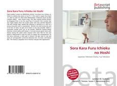 Обложка Sora Kara Furu Ichioku no Hoshi