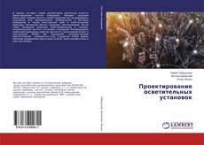 Bookcover of Проектирование осветительных установок